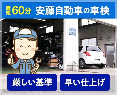 安藤自動車の車検